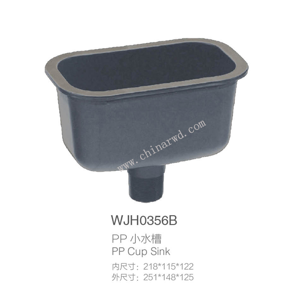 PP小水槽WJH0356B