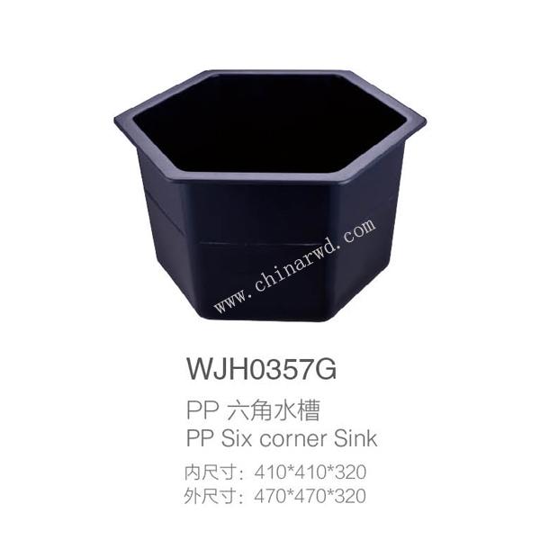 PP六角水槽WJH0357G