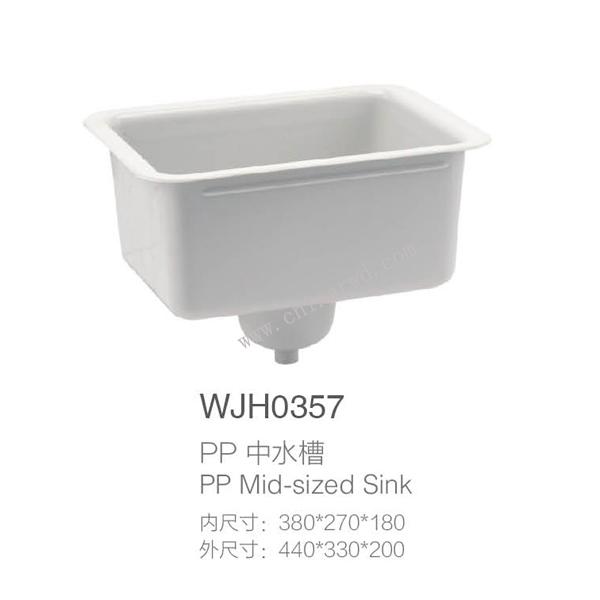 PP中水槽WJH0357