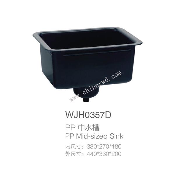PP中水槽WJH0357D