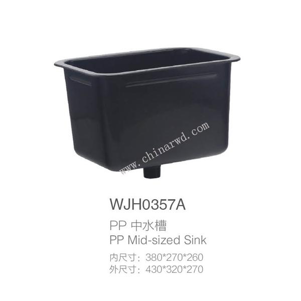 PP中水槽WJH0357A