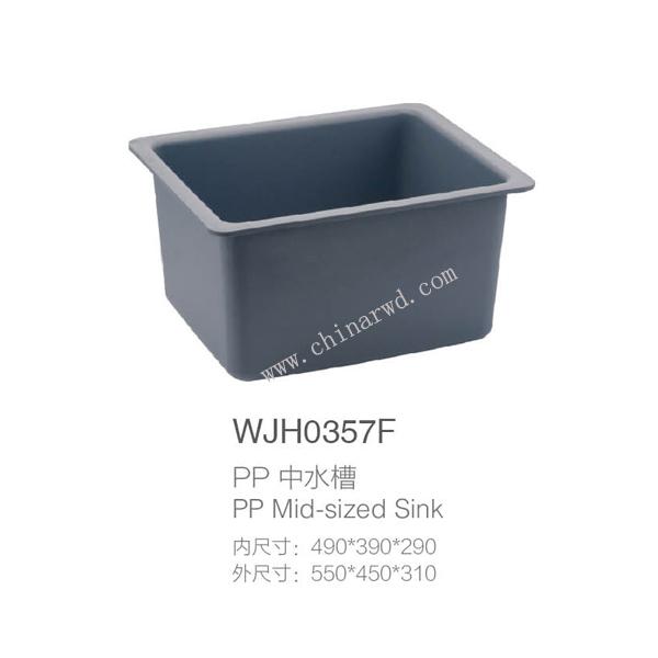 PP中水槽WJH0357F