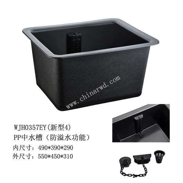 PP中水槽(防溢水功能)