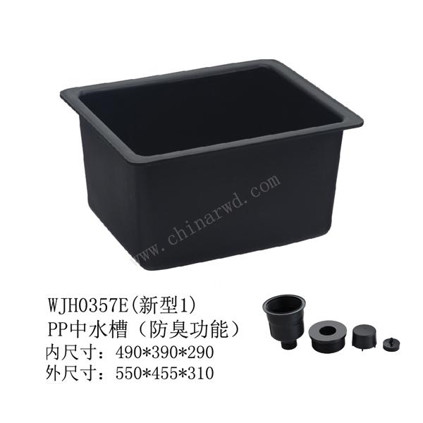 PP中水槽(防臭功能)