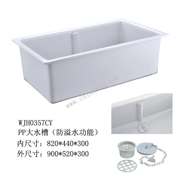 PP大水槽(防溢水功能)